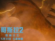 超多新畫面!《哥斯拉2:怪獸之王》全新預告曝光