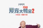 再续前缘!《爱宠大机密2》曝陈佩斯中文配音海报
