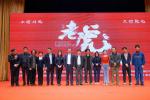 电影《老虎》举办开机发布会 马苏新片首演警察