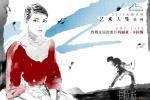 《卡拉斯:为爱而声》发布预告 讲述歌剧女王传奇