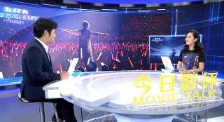 当演唱会走上银幕:除了观赏意义,更大的是其文献价值