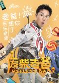 《废柴老爸》发布人物海报 王迅领衔九孔搞怪