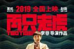 赵薇监制《两只老虎》发先导海报 葛优造型首曝光