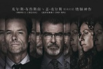 """""""007""""皮尔斯联手!《真相漩涡》定档6月21日"""