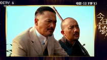 赏影:姜文导演《让子弹飞》 一个洋溢着男性气息的广阔天地