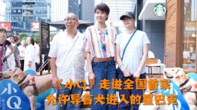 《小Q》深圳广州路演特辑