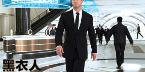 《黑衣人:全球追緝》6.14上映 錘哥相約端午來華