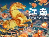 《江南》定档国庆曝首款海报 国风机械元素亮眼