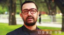 第五届成龙国际电影周 阿米尔汗等国际影人共同送上祝福