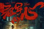 """《冠军的心》曝终极海报 杨坤带伤""""拳钱""""交易"""
