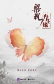 """余少群上演""""虐恋"""" 《梁祝·再生缘》曝概念海报"""