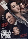 《保持沉默》定档8.23 周迅吴镇宇祖峰法庭争锋