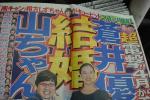 偏爱有趣的灵魂?日本女星苍井优与搞笑艺人闪婚