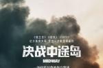 《决战中途岛》中文版海报曝光 有望同步引进