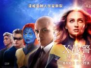 《X戰警:黑鳳凰》新預告曝光 X戰警燃戰鳳凰之力