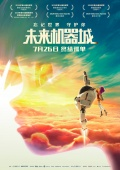 动画电影《未来机器城》曝新海报 宣布定档7.26