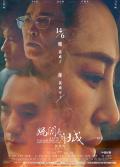 """《妈阁是座城》终极预告 白百何黄觉""""沉迷""""澳门"""