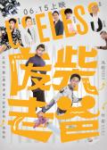 """《废柴老爸》终极预告海报双发 开启换""""魂""""之旅"""