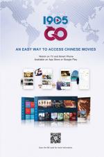 电影网新APP产品1905 GO 启动东南亚落地计划