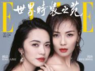 姚晨刘涛携手上封 实力女演员谁的时尚表现力强?