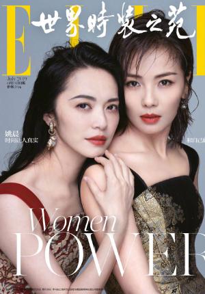 姚晨劉濤攜手上封 實力少女演員誰的時尚表現力強?