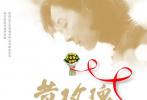 """邁入第22個年頭的上海國際電影節開幕在即,素有""""傳媒力量代言""""美譽的上海國際電影節電影頻道傳媒關注單元也將掀開神秘面紗。作為由國內百家電視、報紙、雜志、網站、自媒體、新媒體、院線、電商、電影界行業協會等媒體共同參與評選的權威單元,其每年的入圍影片陣容都廣受關注并引發熱門話題。日前,2019年度入圍的12部影片也浮出水面,實力強大的入圍片單在集中展現新時代中國電影風采的同時,也強烈凸顯出本單元類型跨度的寬廣及題材表達的多元。傳記片、歷史片、青春片、喜劇片、公路片等類"""