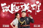 《鼠胆英雄》海报预告片齐发 岳云鹏追求佟丽娅