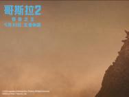 """《哥斯拉2:怪兽之王》曝""""地球守护神""""特辑"""