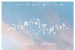李鸿其首演青春片 《我在时间尽头等你》定档12月