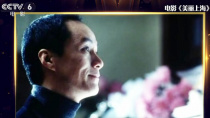 金鸡奖最佳影片《美丽上海》 冯远征王祖贤传神演绎亲情故事