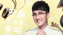 《废柴老爸》主题曲MV 金志文催泪吟唱父子情深
