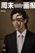 陈坤再登杂志封面 与十年前自己照片合影回望过往