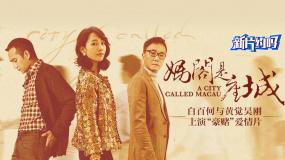"""新片约吗:《妈阁是座城》白百何与黄觉吴刚上演""""豪赌""""爱情片"""