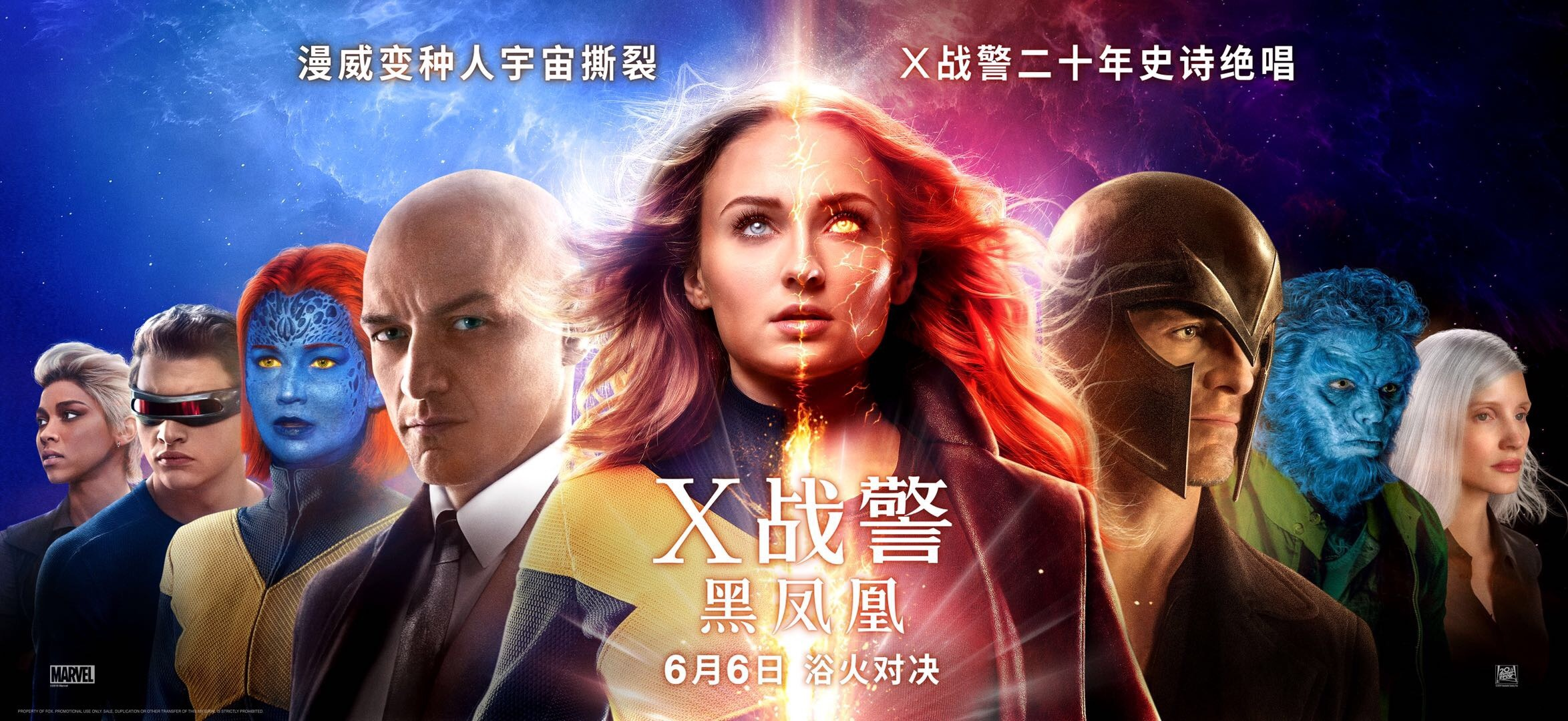 《X战警:黑凤凰》曝新片段 神秘外星人蛊惑凤凰