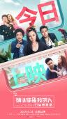 《侣行攻略》6月14日上映 新海报曝光谭卓占C位
