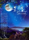 励志电影《星月夜》定档6.28 钟丽缇支教公益事业