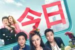 《侶行攻略》6月14日上映 新海報曝光譚卓占C位
