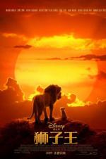 《獅子王》內地定檔7月12日 領先北美一周上映