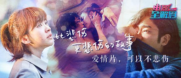 【电影全解码】《比悲伤更悲伤的故事》:深情款款套路满满,感人至深脱离生活