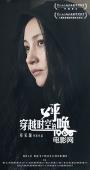 《穿越时空的呼唤》开幕上影节 姚笛宋宁峰主演