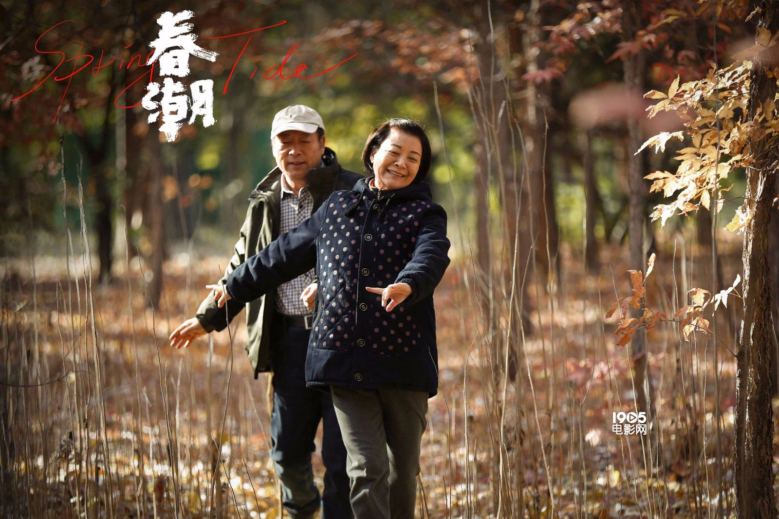 郝蕾携新片《春潮》亮相上影节 剖析原生家庭