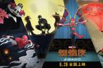 新《蜘蛛俠》6.28上映 中國風戰服海報驚艷全網