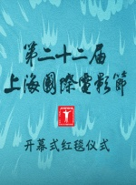 第二十二届上海国际电影节开幕式红毯仪式