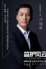 冯远征呼吁反家暴!任《监护风云》中国推介大使