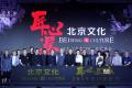 """北京文化首发片单  陆川《749局》""""官宣""""新演员"""