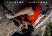 《徒手攀岩》确认引进 曾获奥斯卡最佳纪录片