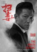 《扫毒2》曝角色海报 华仔古天乐掀灭毒混战