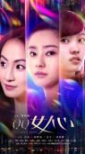 《QQ女人心》定档6月27日 上演都市女人寻爱图鉴
