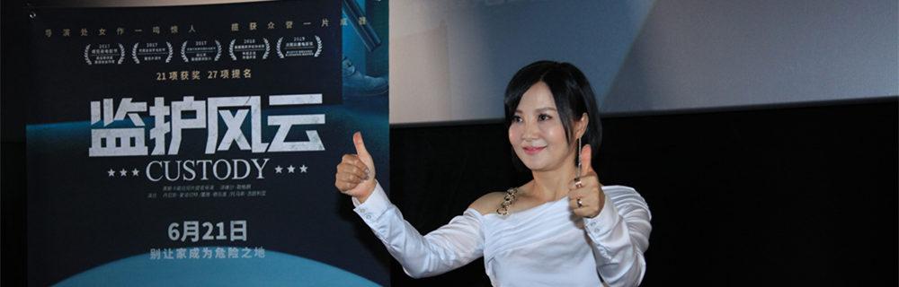 《監護風云》首映 推介大使陶紅:不要家暴要擁抱
