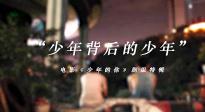 """《少年的你》曝""""背后的少年""""劇組特輯"""